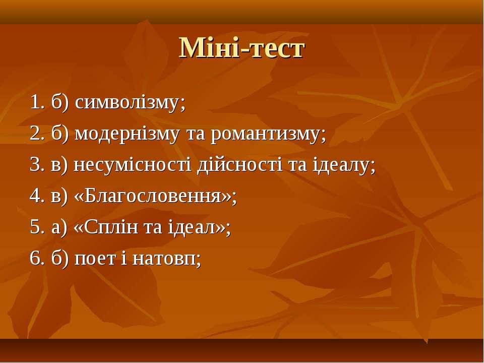 Міні-тест 1. б) символізму; 2. б) модернізму та романтизму; 3. в) несумісност...