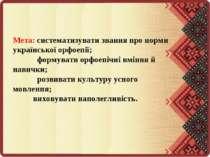 Мета: систематизувати знання про норми української орфоепії; формувати орфоеп...