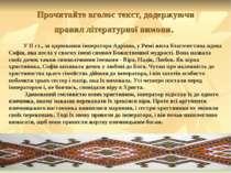 Прочитайте вголос текст, додержуючи правил літературної вимови. У II ст., за ...