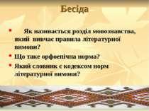 Бесіда Як називається розділ мовознавства, який вивчає правила літературної в...