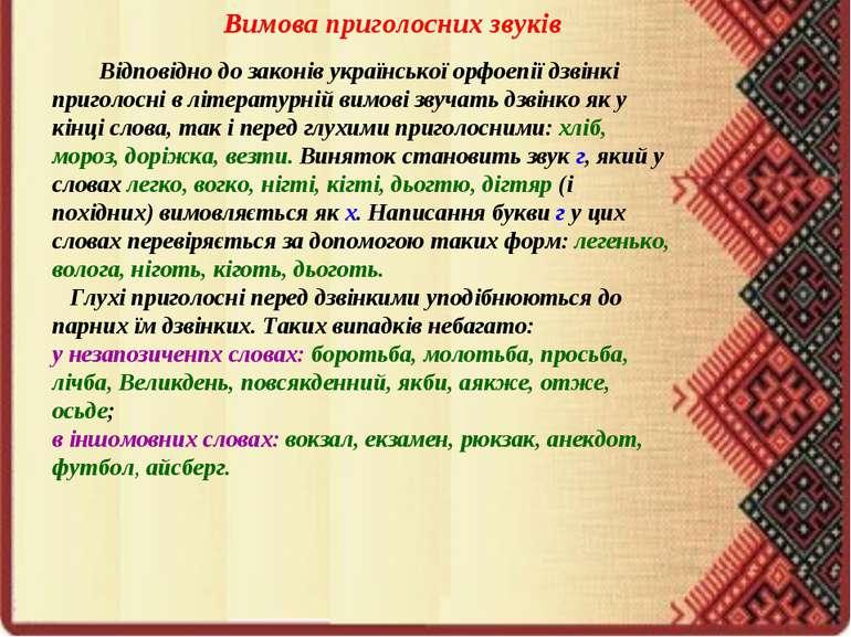Відповідно до законів української орфоепії дзвінкі приголосні в літературній ...