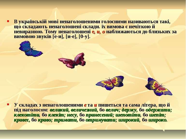 В українській мові ненаголошеними голосними називаються такі, що складають не...