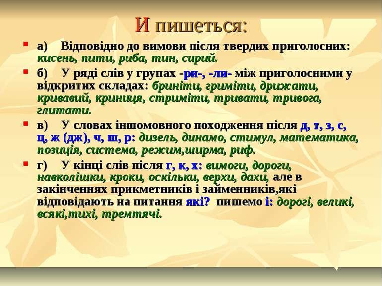 И пишеться: а) Відповідно до вимови після твердих приголосних: кисень, пити, ...