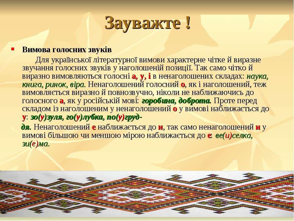 Зауважте ! Вимова голосних звуків Для української літературної вимови характе...