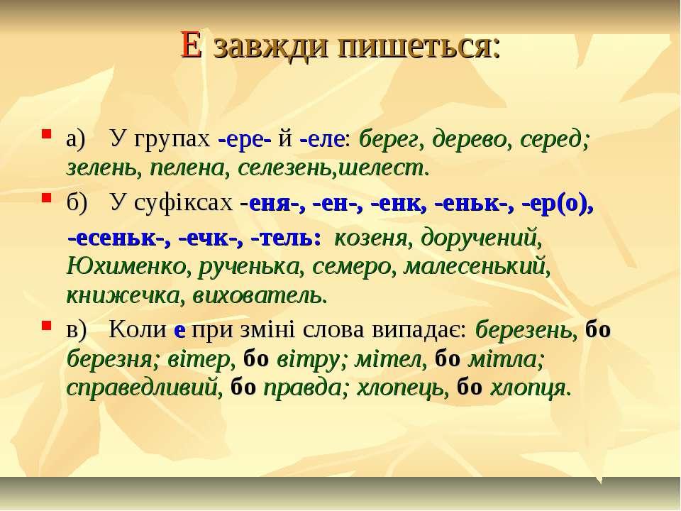 Е завжди пишеться: а) У групах -ере- й -еле: берег, дерево, серед; зелень, пе...