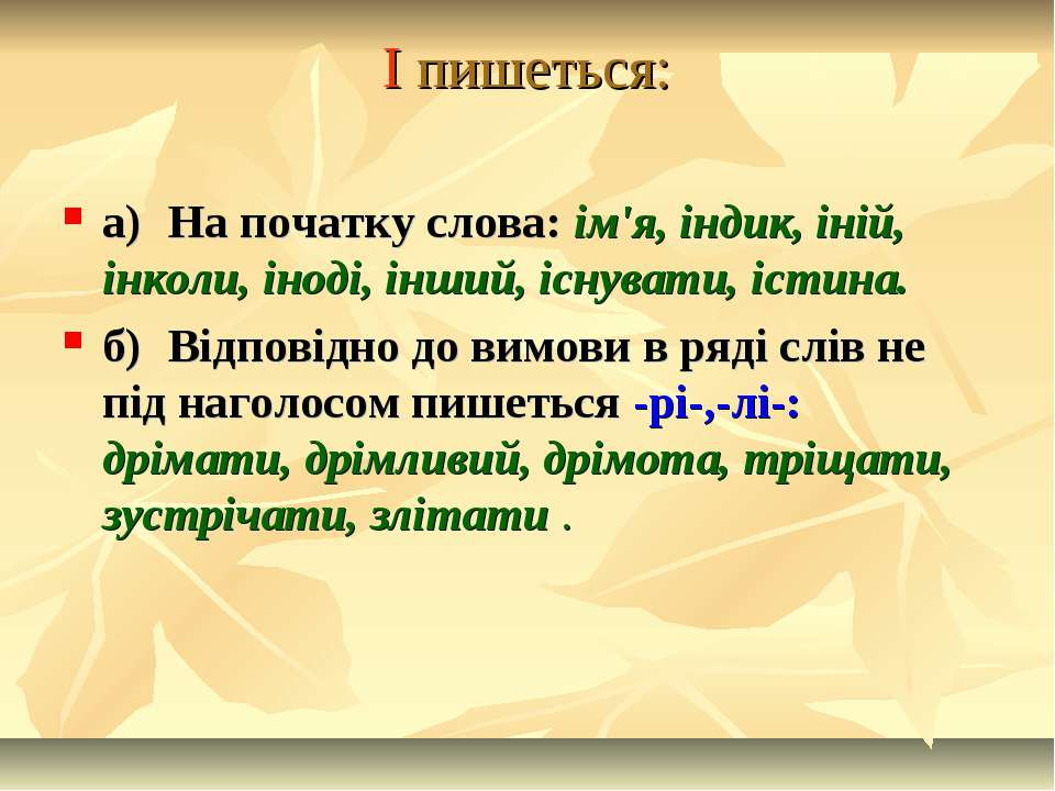 І пишеться: а) На початку слова: ім'я, індик, іній, інколи, іноді, інший, існ...