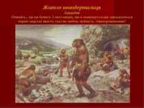 Житло неандертальця Завдання Опишіть, що ви бачите. З чого видно, що в неанде...