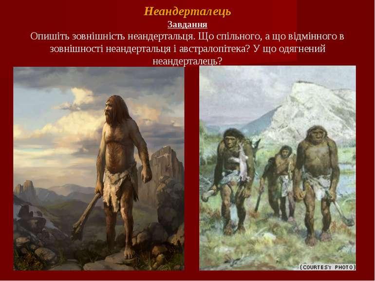 Неандерталець Завдання Опишіть зовнішність неандертальця. Що спільного, а що ...