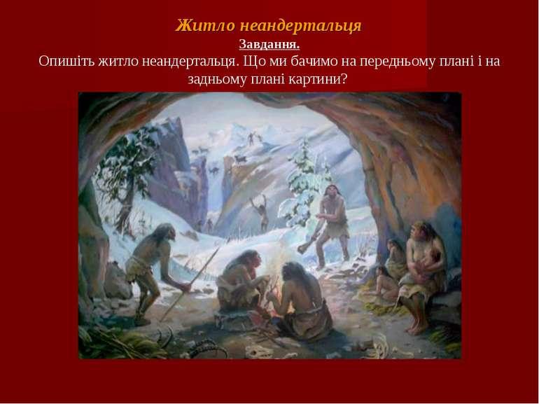 Житло неандертальця Завдання. Опишіть житло неандертальця. Що ми бачимо на пе...