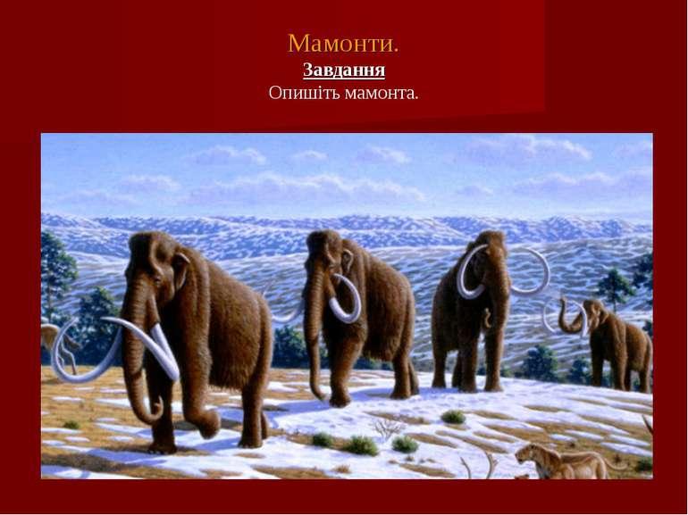 Мамонти. Завдання Опишіть мамонта.