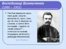 Володимир Винниченко (1880 – 1951) Раптом виринуло щось таке дуже, рішуче, му...