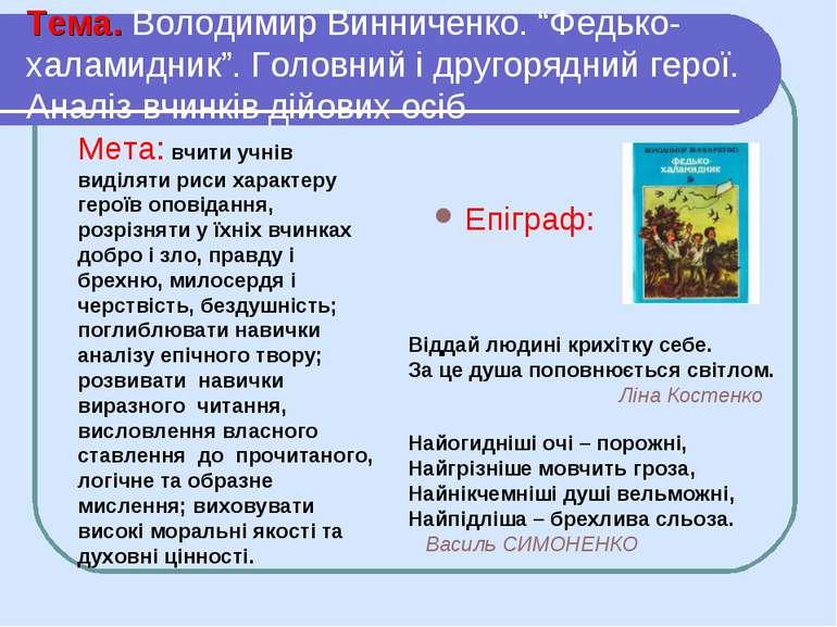 """Тема. Володимир Винниченко. """"Федько-халамидник"""". Головний і другорядний герої..."""