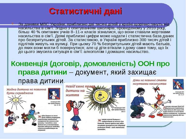 Статистичні дані За даними МВС України, приблизно дві тисячі дітей україні щ...