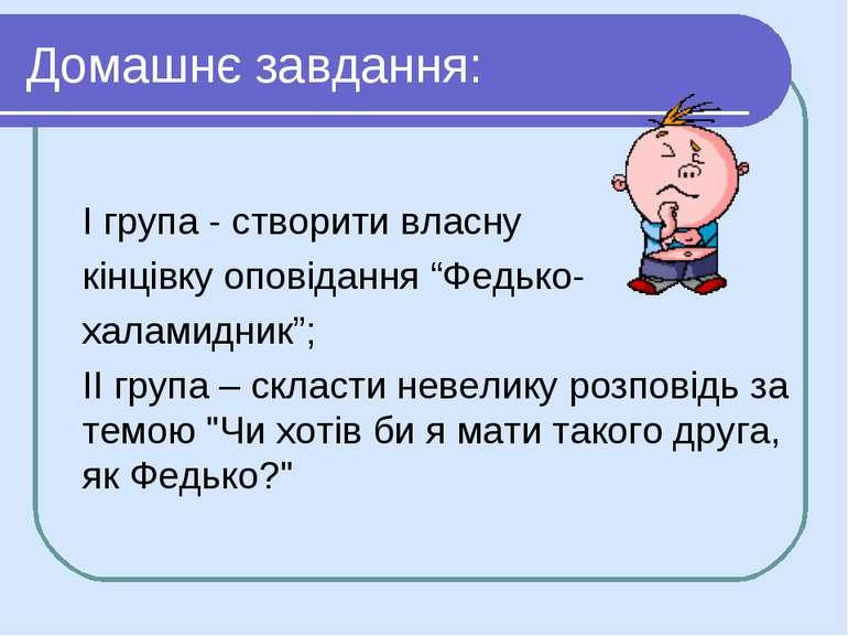 """Домашнє завдання: І група - створити власну кінцівку оповідання """"Федько- хала..."""