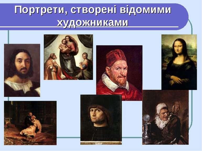 Портрети, створені відомими художниками