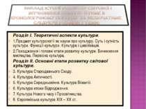Розділ I. Теоретичні аспекти культури. 1.Предмет культурології як науки про к...