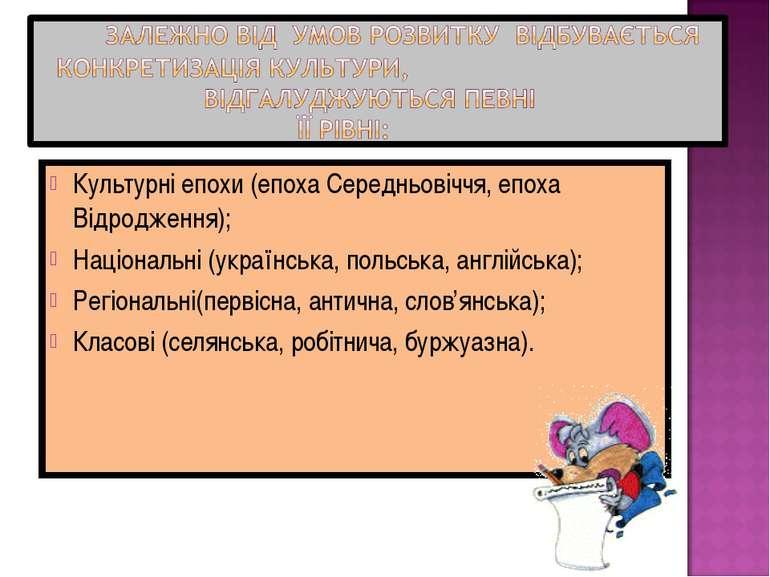 Культурні епохи (епоха Середньовіччя, епоха Відродження); Національні (україн...