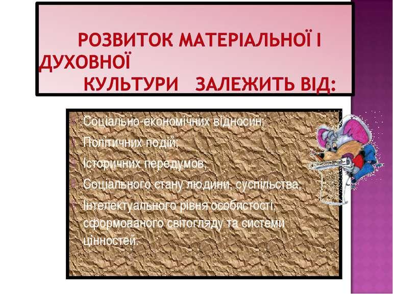 Соціально-економічних відносин; Політичних подій; Історичних передумов; Соціа...
