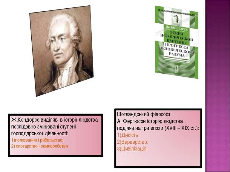 Ж.Кондорсе виділяв в історії людства послідовно змінювані ступені господарськ...