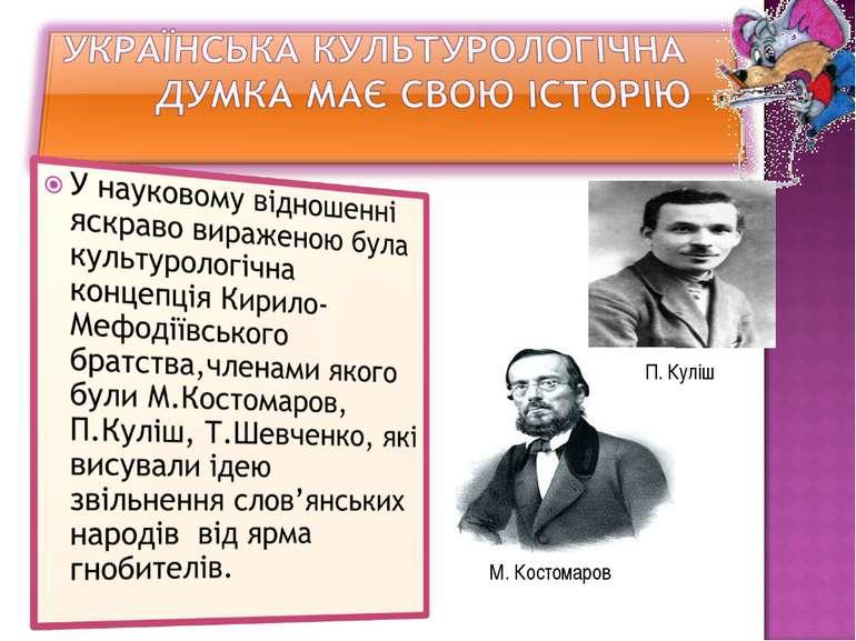 П. Куліш М. Костомаров