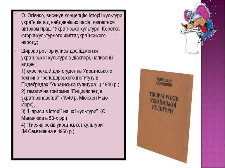 О. Огієнко, висунув концепцію історії культури українців від найдавніших часі...