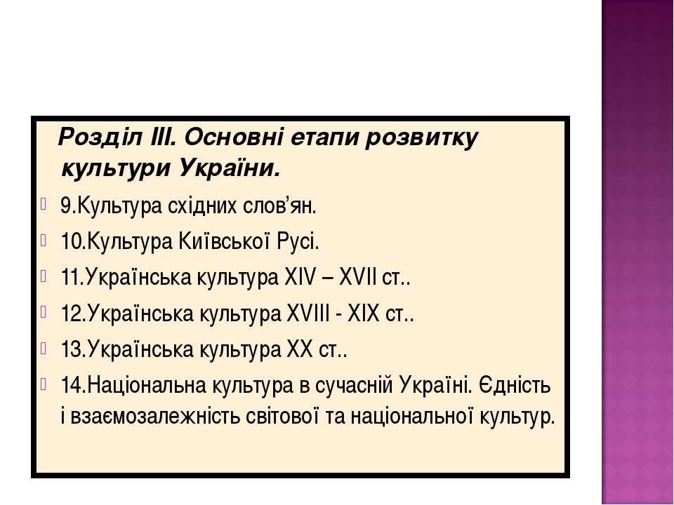 Розділ III. Основні етапи розвитку культури України. 9.Культура східних слов'...
