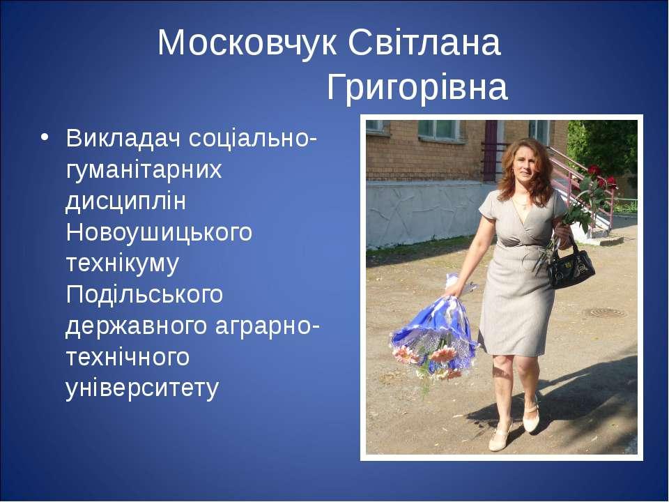 Московчук Світлана Григорівна Викладач соціально-гуманітарних дисциплін Новоу...
