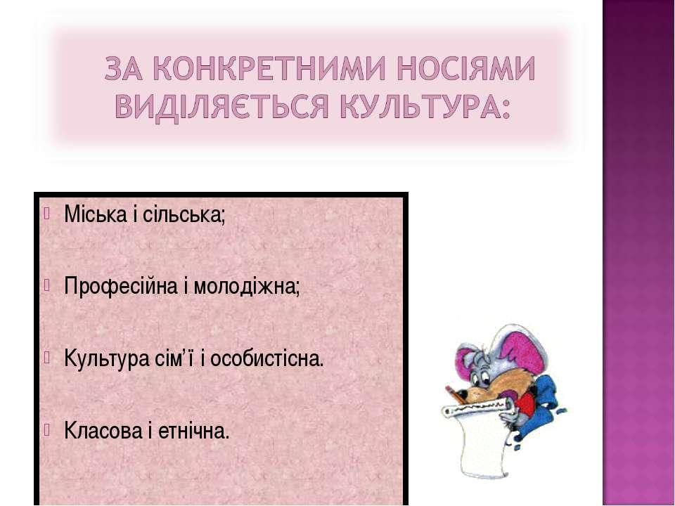 Міська і сільська; Професійна і молодіжна; Культура сім'ї і особистісна. Клас...