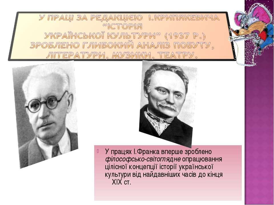 У працях І.Франка вперше зроблено філософсько-світоглядне опрацювання цілісно...