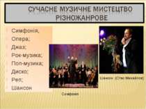 Шансон (Стас Михайлов) Симфонія