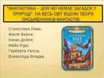 Станіслава Лема; Жюля Верна; Конан Дойля; Майн Ріда; Герберта Уелса; Всеволод...