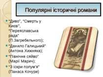 """Популярні історичні романи """"Диво"""", """"Смерть у Києві"""", """"Переяславська рада"""" (П...."""