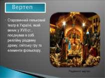 Старовинний ляльковий театр в Україні, який виник у XVII ст., поєднував в соб...