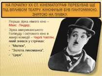 Перша зірка німого кіно – Макс Ліндер; Зірка американського Голівуду і світов...