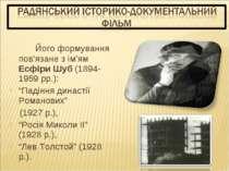 """Його формування пов'язане з ім'ям Есфіри Шуб (1894-1959 рр.): """"Падіння династ..."""