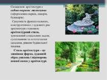 Складовою архітектури є садово-паркове мистецтво (оформлення парків, скверів,...