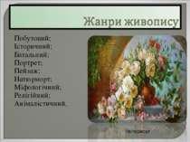 Побутовий; Історичний; Батальний; Портрет; Пейзаж; Натюрморт; Міфологічний; Р...