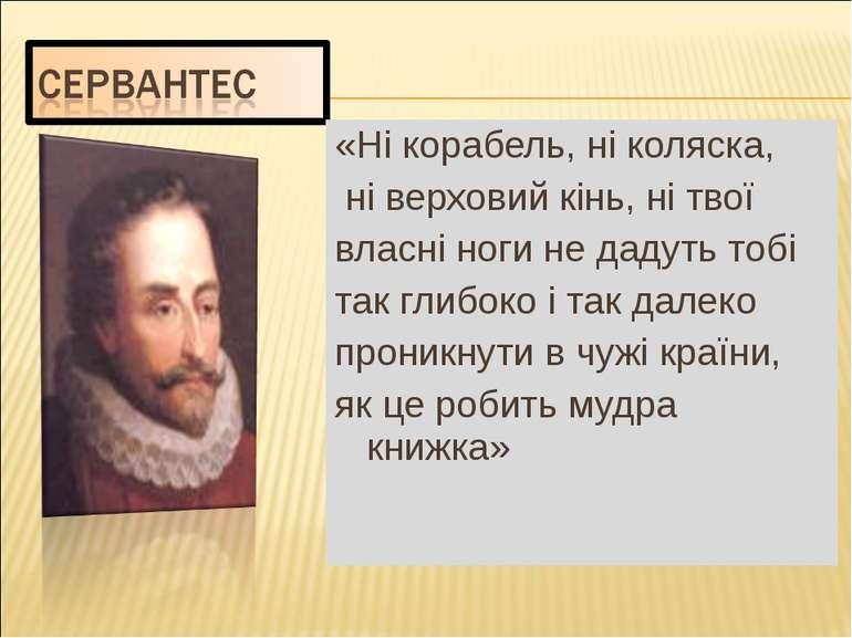 «Ні корабель, ні коляска, ні верховий кінь, ні твої власні ноги не дадуть тоб...