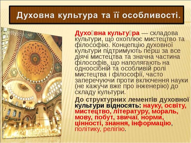 Духо вна культу ра — складова культури, що охоплює мистецтво та філософію. Ко...