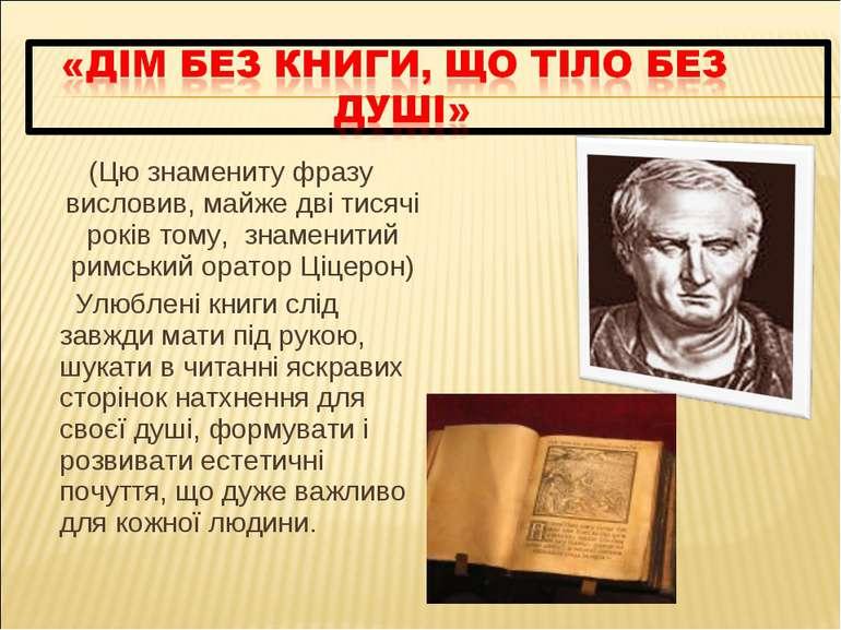 (Цю знамениту фразу висловив, майже дві тисячі років тому, знаменитий римськи...