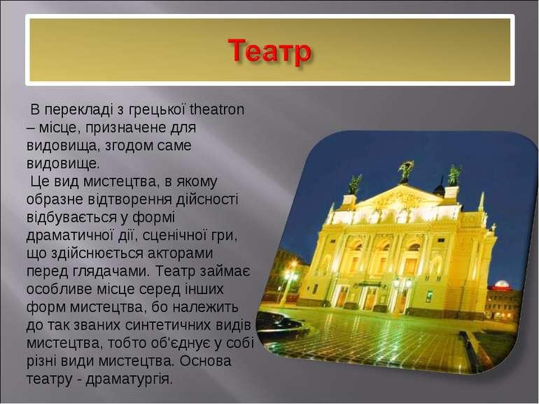 В перекладі з грецької theatron – місце, призначене для видовища, згодом саме...