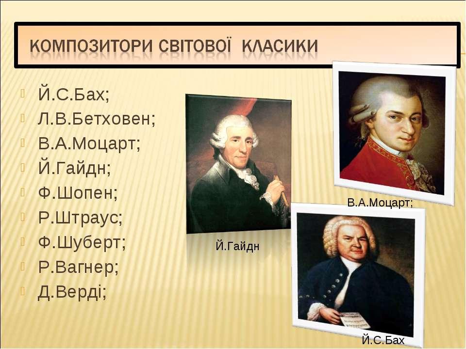 Й.С.Бах; Л.В.Бетховен; В.А.Моцарт; Й.Гайдн; Ф.Шопен; Р.Штраус; Ф.Шуберт; Р.Ва...
