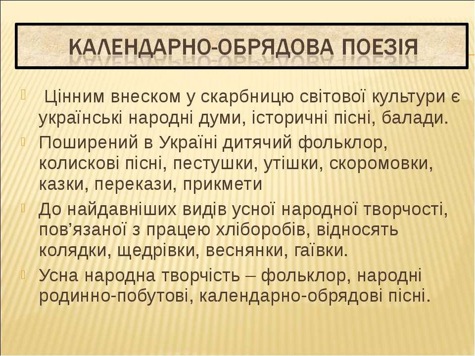Цінним внеском у скарбницю світової культури є українські народні думи, істор...