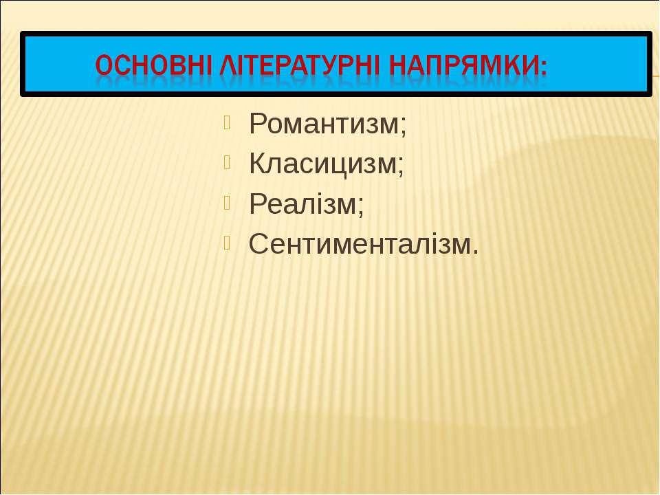 Романтизм; Класицизм; Реалізм; Сентименталізм.