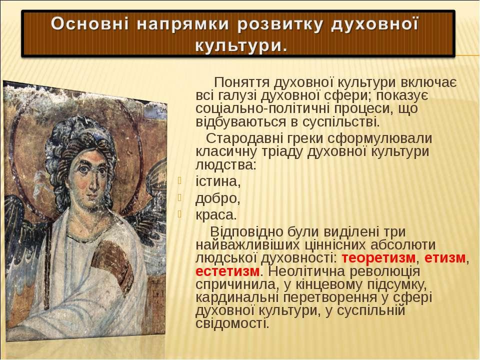 Поняття духовної культури включає всі галузі духовної сфери; показує соціальн...