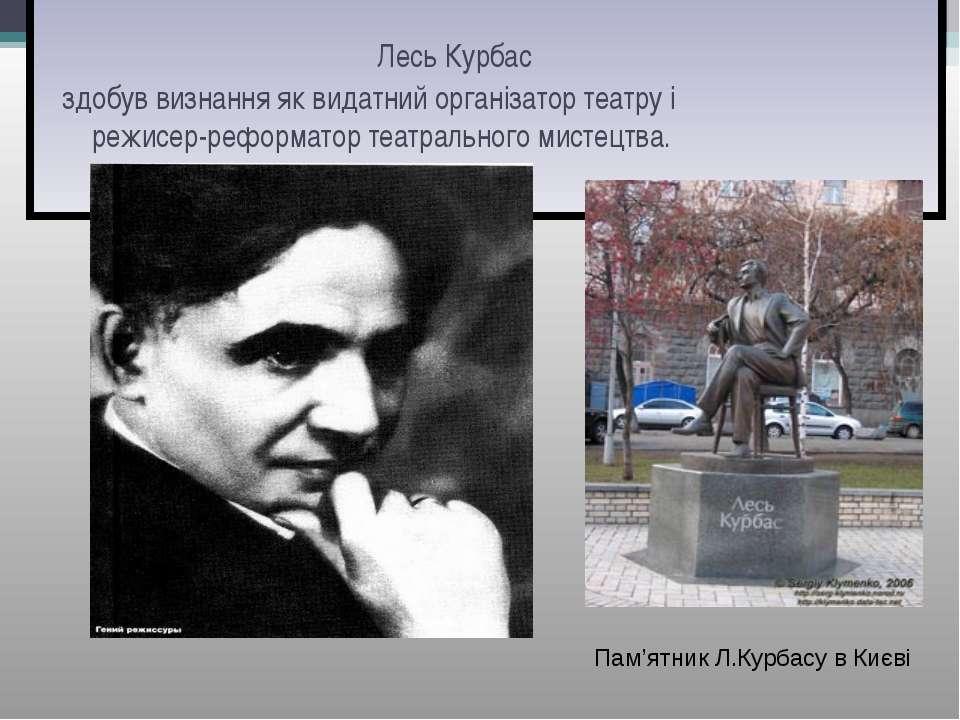 Лесь Курбас здобув визнання як видатний організатор театру і режисер-реформат...