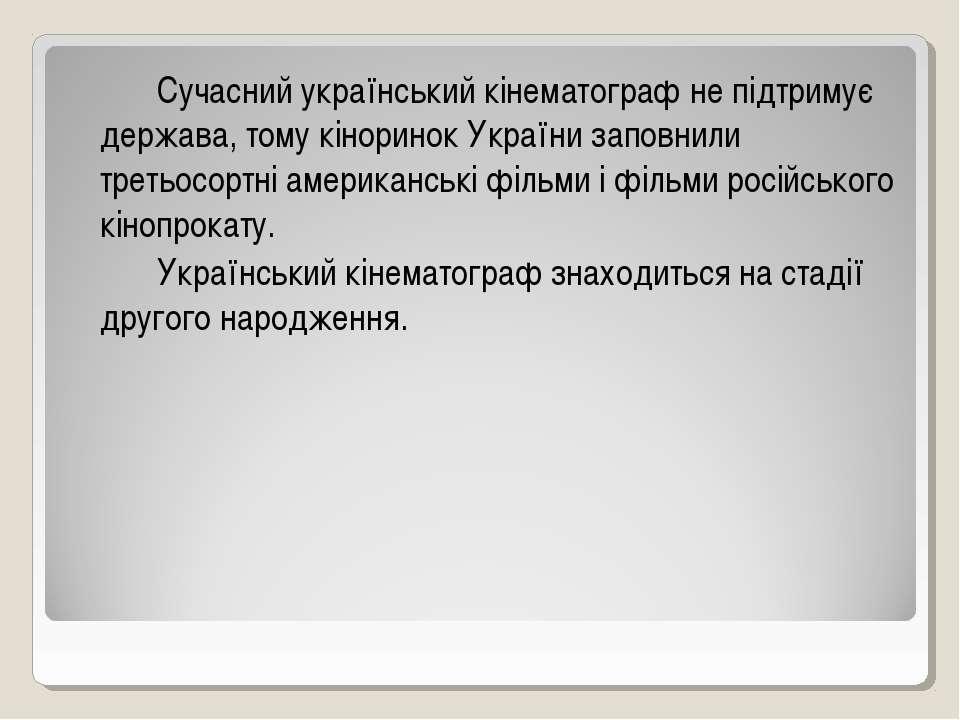 Сучасний український кінематограф не підтримує держава, тому кіноринок Україн...