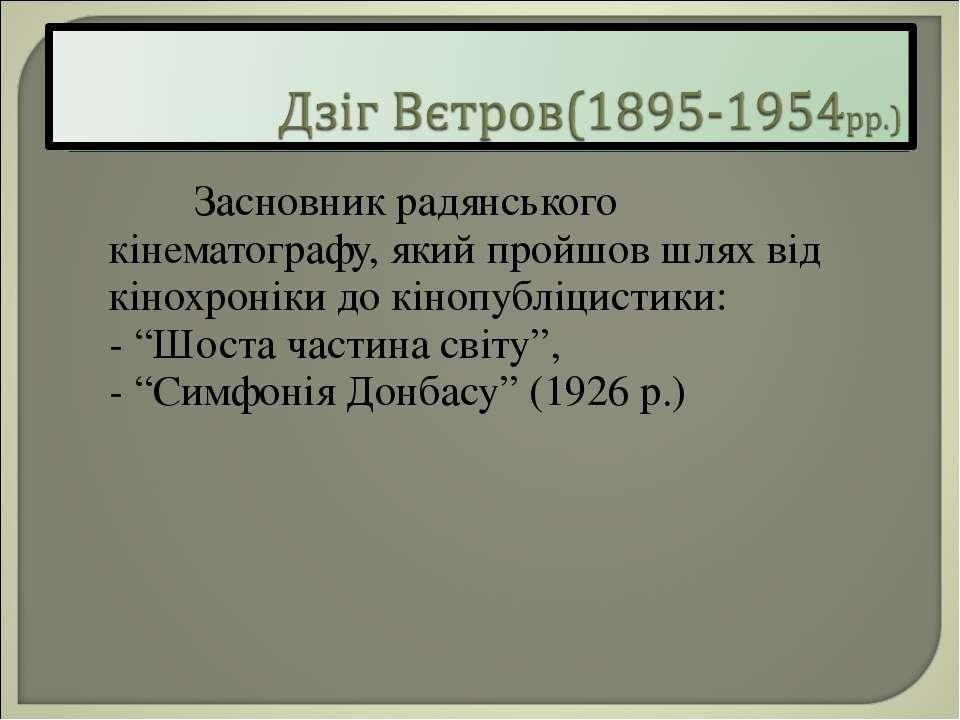Засновник радянського кінематографу, який пройшов шлях від кінохроніки до кін...
