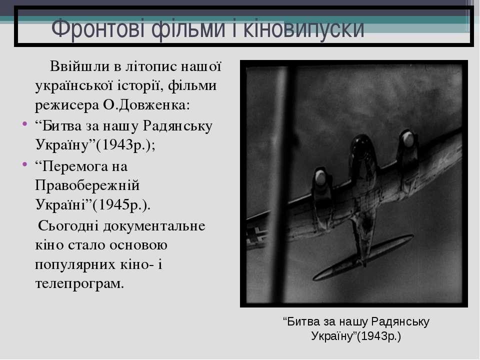Фронтові фільми і кіновипуски Ввійшли в літопис нашої української історії, фі...