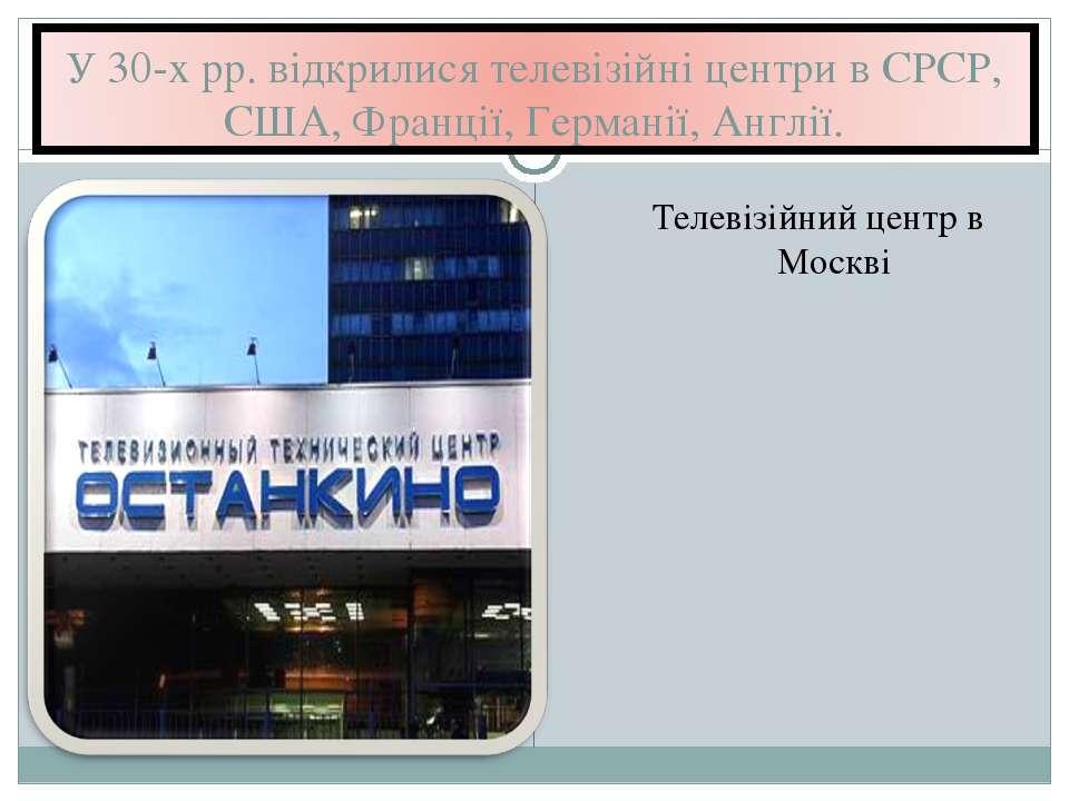Телевізійний центр в Москві